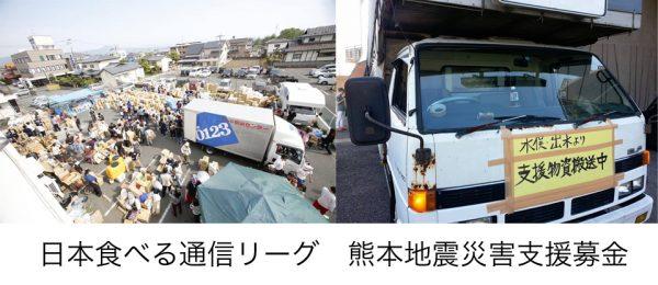 support-kumamoto