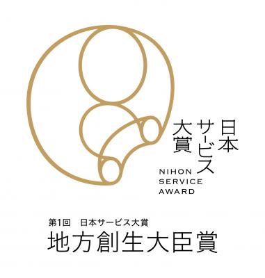 logodeta_地方創生大臣賞01基本型