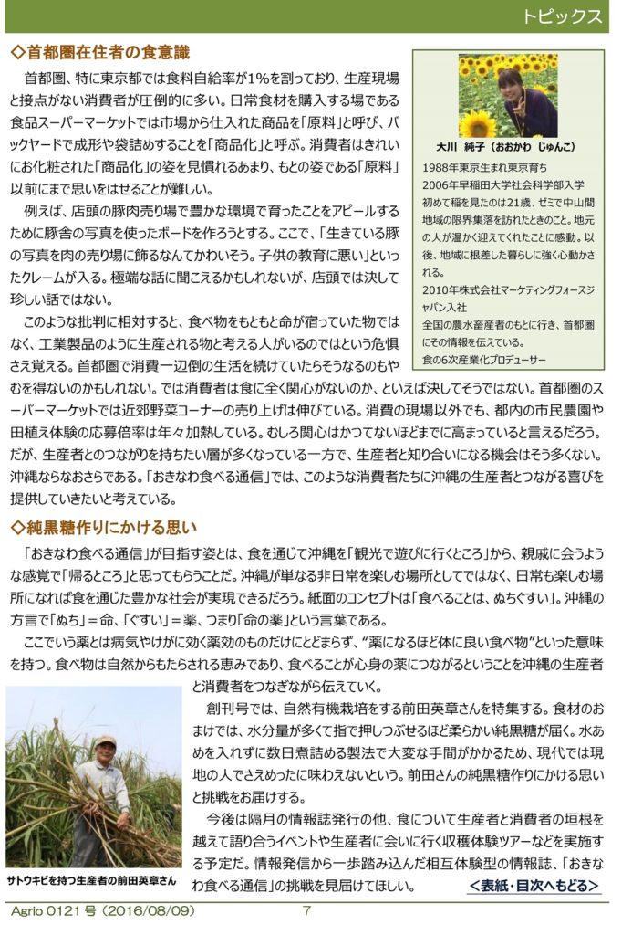 Agrio_20160809(121) 沖縄食べる通信-2リサイズ