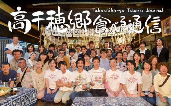 furusato_takachihogo